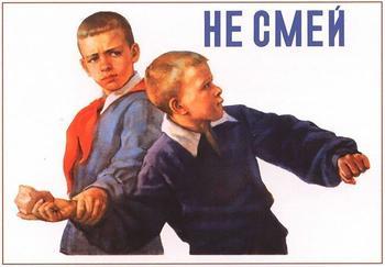 Советские агитплакаты о воспитании