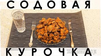 Содовая курочка: популярный способ приготовления курицы - наше исполнение