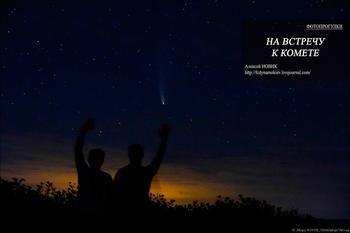 Фотопрогулки.  На встречу к комете