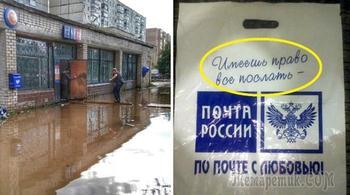 Имею право послать все, или Правдивые фотографии о почте России
