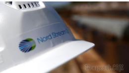 «Северный поток — 2» потерял сертификатора