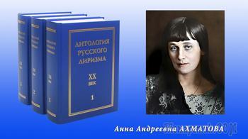 5 марта 2021 года – день памяти (55  лет)   Анны Андреевны Ахматовой   (23 июня 1889 – 5 марта 1966)