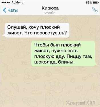 17 СМС от друзей, которые плохого не посоветуют