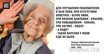 Рецепт долголетия от Нобелевского лауреата (шуточные стихи)