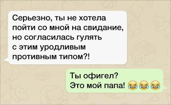 СМС-переписки, в которых кто-то потерпел полное фиаско