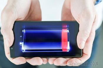Почему быстро садится батарея в смартфоне, как увеличить ее время работы