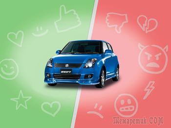 5 причин покупать и не покупать Suzuki Swift III