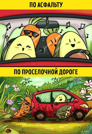 Комиксы о приключениях, которые ждут всех влюбленных и их друзей на отдыхе на природе