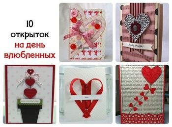 Оригинальные открытки ко Дню влюблённых