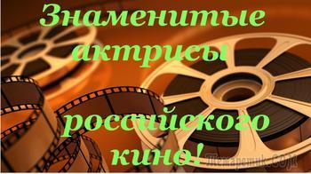 Знаменитые актрисы российского кино!