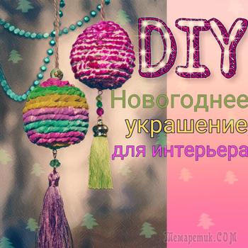 DIY Декоративный новогодний шар // Украшение для интерьера