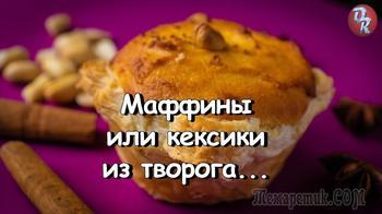 Маффин или кекс… С творогом.