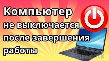 Почему компьютер (ноутбук) не выключается