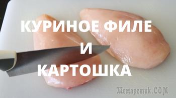 Готовить так просто, а муж в восторге! Вкусный ужин из курицы с картошкой в духовке
