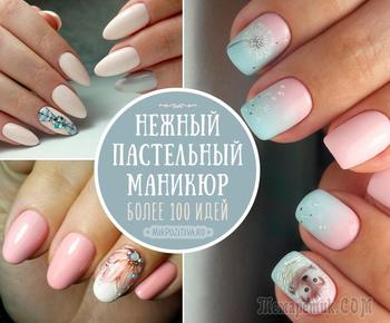 Создаем нежный дизайн на ногтях в модных тенденциях 2018 года