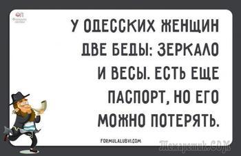 Искрометный Одесский юмор