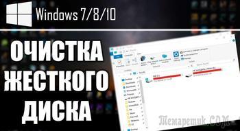 Как освободить дисковое пространство в Windows