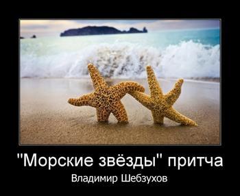 «Морские звёзды» (Владимир Шебзухов) читает автор