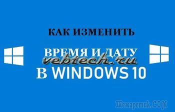 Время в Windows: установка, обновление и синхронизация, настройка отображения