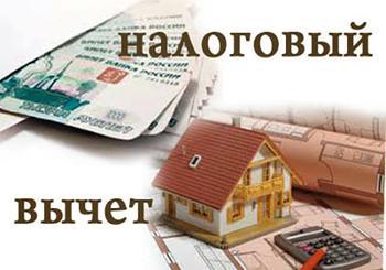 Возвращение налога при покупке квартиры: подробная инструкция возврата