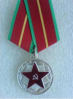"""Медали """"За безупречную службу"""", ведомственная медаль МО СССР"""
