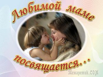 Маме (Стих)