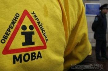 Украинская мова доживает последние дни