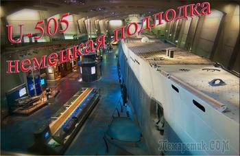 Фото экскурсия по субмарине U-505