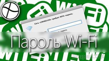 Забыл пароль от Wi-Fi сети, что делать