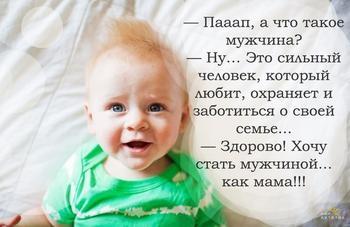 О наших детях