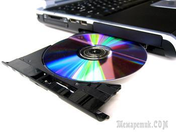 Что делать если дисковод не читает диски