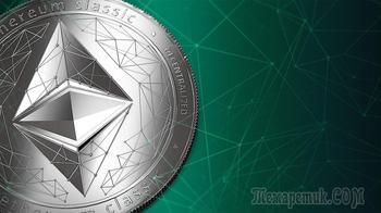 Обзор криптовалюты Ethereum Classic, прогноз для инвесторов на 2018 год