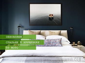 Дизайн спальни в хрущевке: модернизируем старину