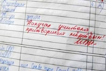Уморительные замечания из школьных дневников