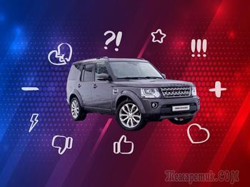 5 причин покупать и не покупать Land Rover Discovery 4