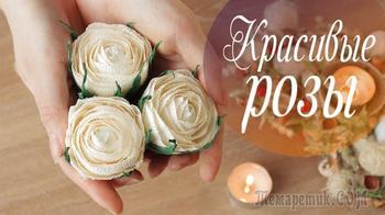 Очень простой способ сделать розы из бумаги