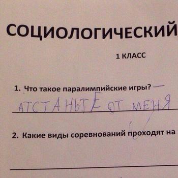 Сборник веселых записок от детей