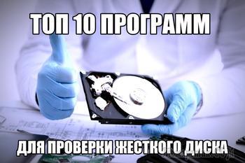 Лучшие программы для проверки жесткого диска на битые сектора