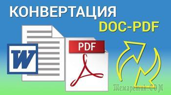 Как конвертировать Word в PDF — 3 способа