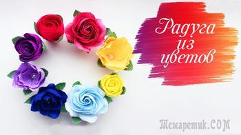 4 простых способа сделать цветы из гофрированной бумаги!