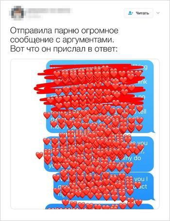 21 СМС-переписка, доказывающая, что отношения — это сложная, но крайне забавная штука