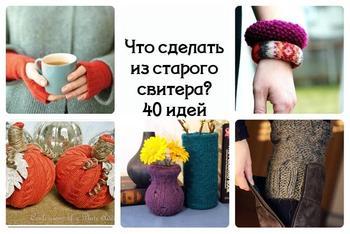 Идеи, что можно сделать из старого свитера