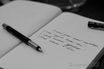 Письмо любовнику (Стих)