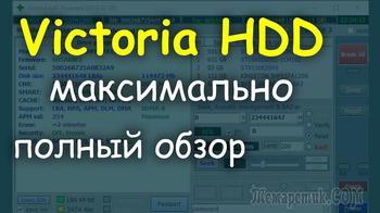 Victoria HDD: как использовать и настраивать программу