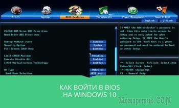 Как зайти в BIOS (UEFI) на Windows 10? Все способы