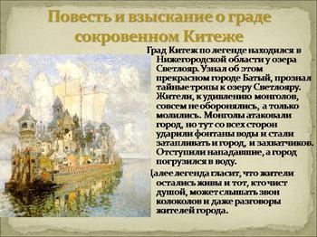 Китеж - град-легенда, интересные факты
