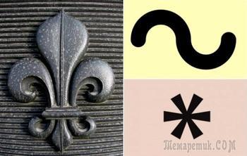 10 знаменитых символов, первоначальный смысл которых известен немногим