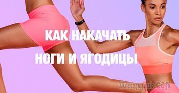 10 упражнений для улучшения состояния ног и ягодиц