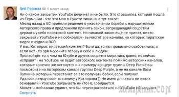 Ни о каком закрытии YouTube речи нет и не было. Это страшилка.