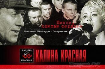 """""""КАЛИНА КРАСНАЯ"""""""